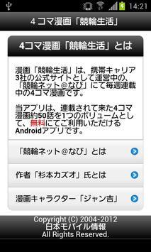 4コマ漫画「競輪生活」Vol.2 apk screenshot