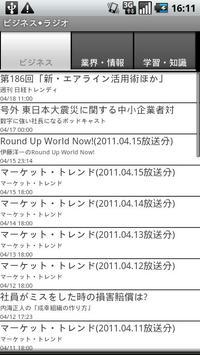 ビジネス◆ラジオ poster