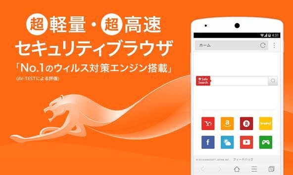CM Browser - 速くて軽いセキュリティブラウザ poster