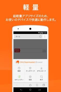 CM Browser - 速くて軽いセキュリティブラウザ apk screenshot