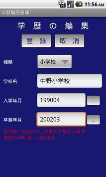 学歴職歴管理 apk screenshot