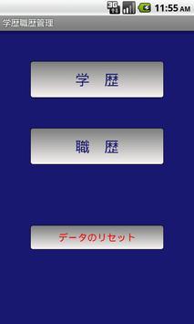 学歴職歴管理 poster