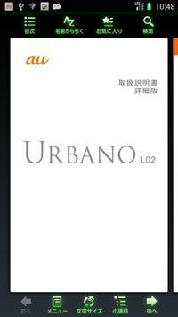URBANO L02 取扱説明書 poster