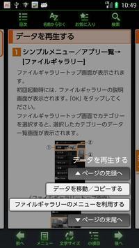 URBANO L02 取扱説明書 apk screenshot