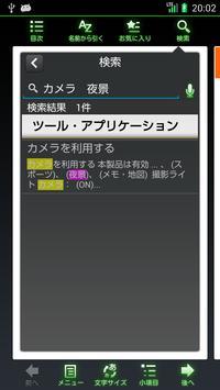 URBANO 取扱説明書 apk screenshot