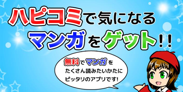 無料でコミックをゲット!タダで全巻読破♪ poster