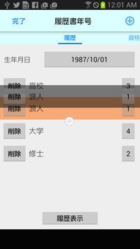 履歴書年号 apk screenshot