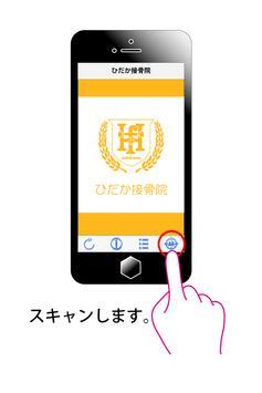 ひだか接骨院 apk screenshot