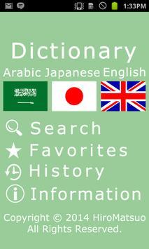 Arabic Japanese WordDictionary poster