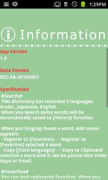 Arabic Japanese WordDictionary apk screenshot