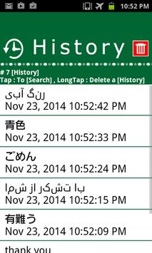 Persian Japanese Dictionary apk screenshot