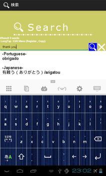 Portuguese Japanese Dictionary apk screenshot