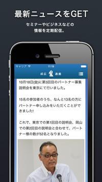 成広通義のアプリ apk screenshot