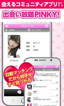 友達作り友達探し友達募集のチャット トークアプリ〜PINKY poster