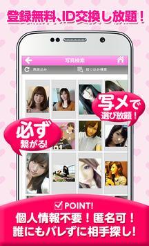友達作り友達探し友達募集のチャット トークアプリ〜PINKY apk screenshot