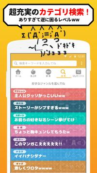 まんがちゃんねる-某掲示板風!?全巻無料漫画アプリ!! apk screenshot
