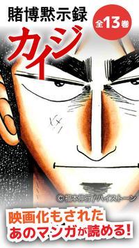 【全巻無料】賭博黙示録カイジ-映画化された大人気漫画! poster
