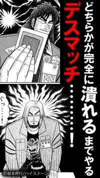 【全巻無料】賭博黙示録カイジ-映画化された大人気漫画! apk screenshot