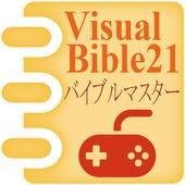 聖書バイブルゲーム Visual Bible 21 icon