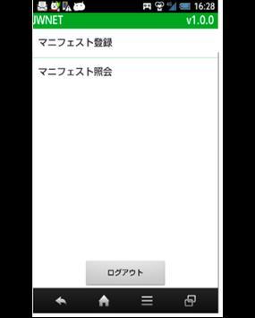 ICカード機能(デモ) apk screenshot