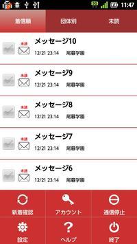 オクレンジャー【安否確認/連絡網】災害時のメッセージ/掲示板 apk screenshot
