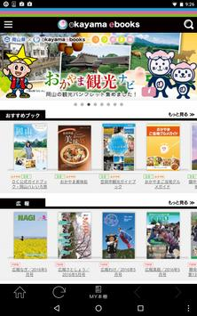 岡山ebooks apk screenshot