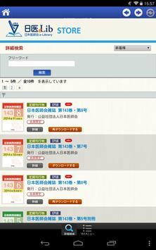 日本医師会e-Library apk screenshot