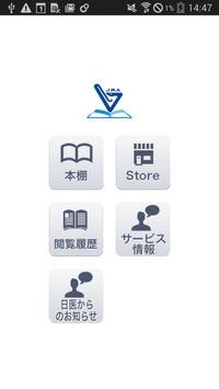 日本医師会e-Library poster