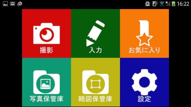 SnapChamber for Android apk screenshot
