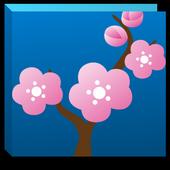 さくら図鑑 BETA icon