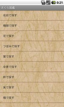 さくら図鑑 BETA poster
