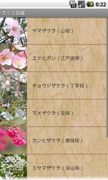 さくら図鑑 BETA apk screenshot