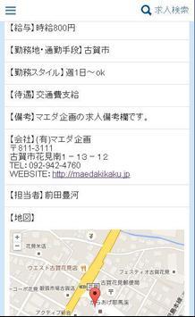 週刊オリコミ情報 apk screenshot