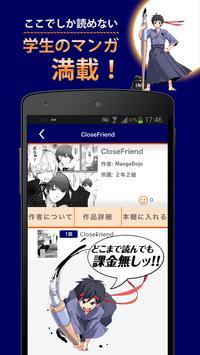 あつまれ!マンガ道場 apk screenshot