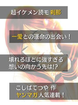[全巻無料]LOVE GOD【漫王】 apk screenshot
