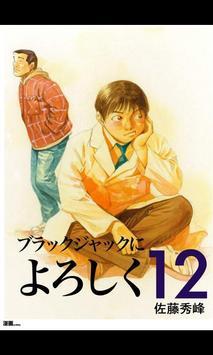 ブラックジャックによろしく第12巻 poster