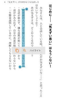 bizbook本棚・ビューア apk screenshot