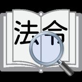 法令検索 icon