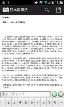 法令検索 poster