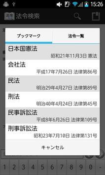 法令検索 apk screenshot