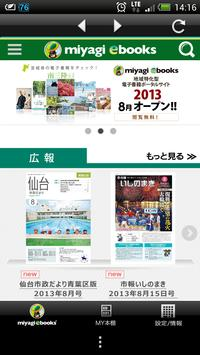 宮城ebooks apk screenshot