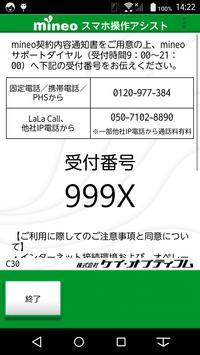スマホ操作アシスト ~オペレーターと一緒にお悩み解決!~ poster