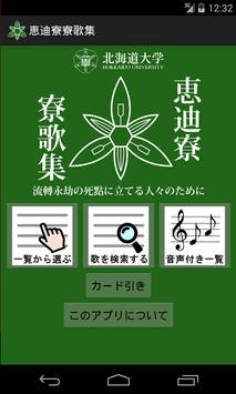 北海道大学恵迪寮 寮歌集 poster