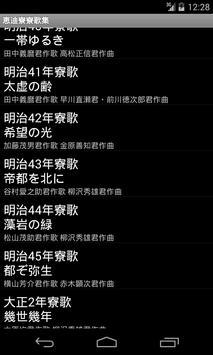 北海道大学恵迪寮 寮歌集 apk screenshot
