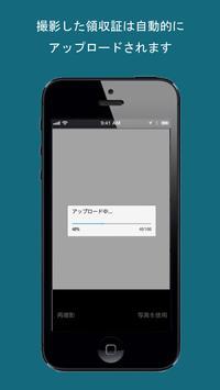 領収証精算管理システム apk screenshot