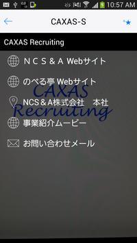 CAXAS-S apk screenshot