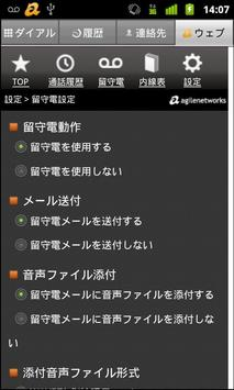 agileSIP(Resident) apk screenshot