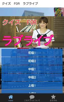 クイズFORラブライブ-人気アニメラブライブのファン度を計る poster
