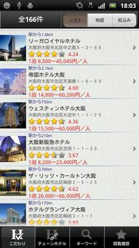 Shutcho Hotel apk screenshot