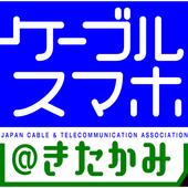 ケーブルスマホ@きたかみ icon